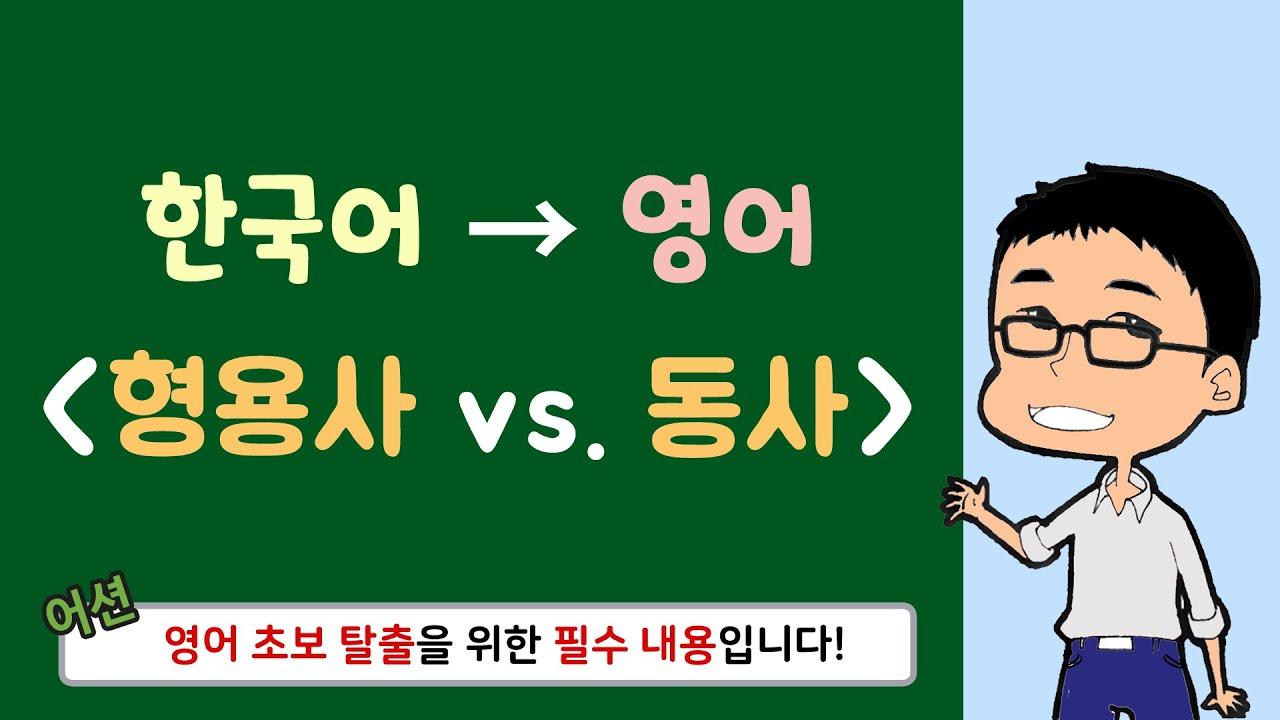 한국어 → 영어 │ 형용사 & 동사 구분해서 말하기