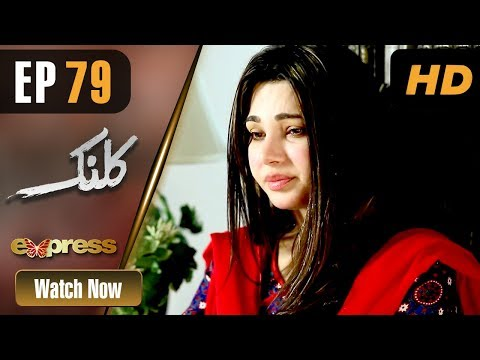 Kalank - Episode 79 - Express Entertainment Dramas