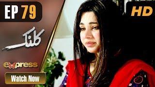 Pakistani Drama | Kalank - Episode 79 | Express Entertainment Dramas | Rubina Arif, Shahzad Malik
