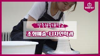 [하이틴TV] 강릉원주대학교 - 조형예술·디자인학과