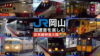 JR岡山駅 山陰、四国方面への寝台特急、特急、快速大国 加速音を楽しむ [徹底紹介 / 列車情報付き]