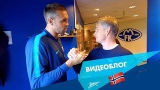 Видеоблог «Зенит-ТВ»: матч с «Мольде» и подарок от Дзюбы для Сульшера