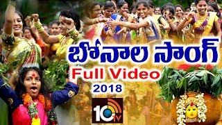 10TV Bonalu Song |  Bonalu Songs 2018 | Mallanna Muchatlu | 10TV