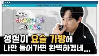 [김성철] 왓츠인마이백 요술 가방만 있으면 어디든 갈 …