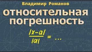 алгебра ОТНОСИТЕЛЬНАЯ ПОГРЕШНОСТЬ решение примеров 8 класс