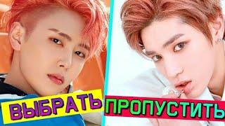 ВЫБРАТЬ,ПРОПУСТИТЬ (BOY.VER) |K-POP|