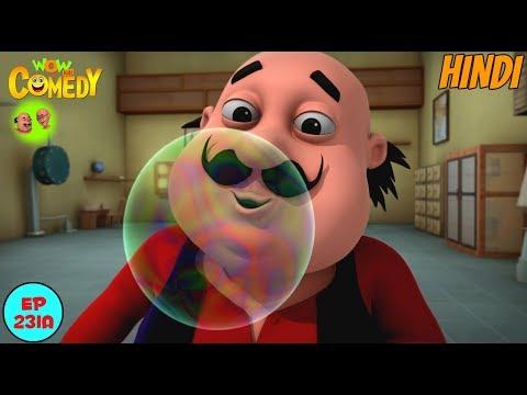 Bubblegum Bomb - Motu Patlu in Hindi - 3D Animated cartoon series for kids - As on nick