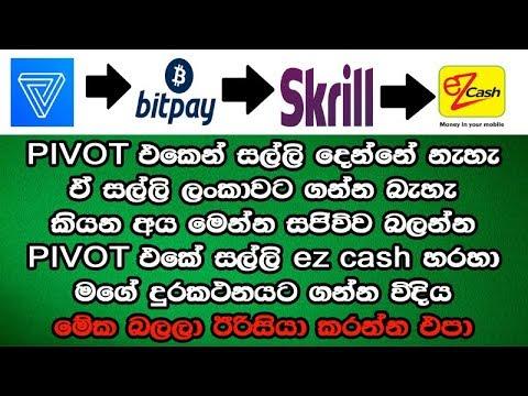 Pivot sinhalen   pivot payment proof   Sri lanka ez cash