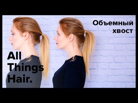 Объёмный хвост за 5 минут: советы и лайфхаки от MakeUpKaty – All Things Hair