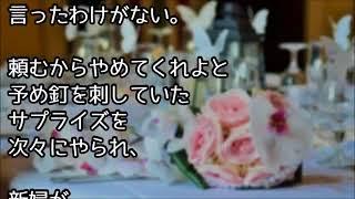 【スカッとする話】兄の結婚式で新婦側がサプライズを連発!私家族(あ、やばい。)→兄「終わり。結婚はナシで。」新婦ら「え!?」実は…【スカッと便り】