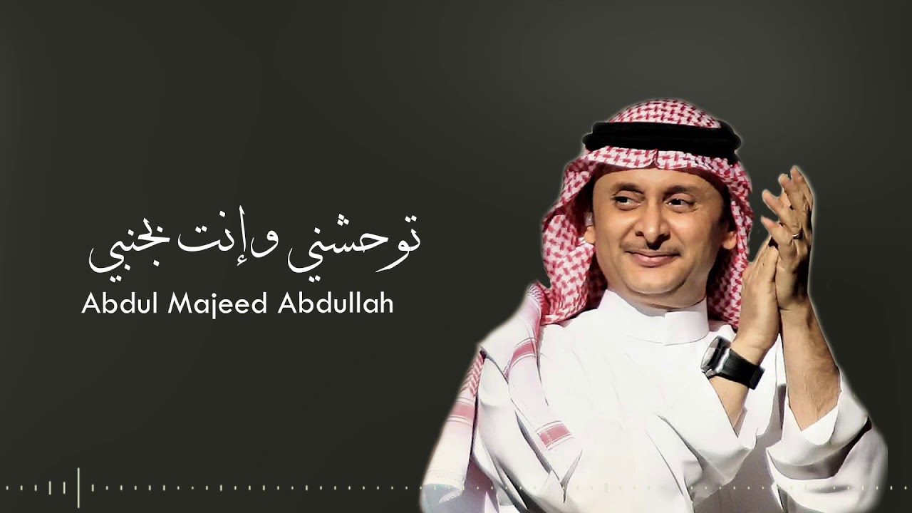 توحشني وإنت بجنبي عبدالمجيد عبدالله Youtube