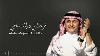 توحشني وإنت بجنبي | عبدالمجيد عبدالله