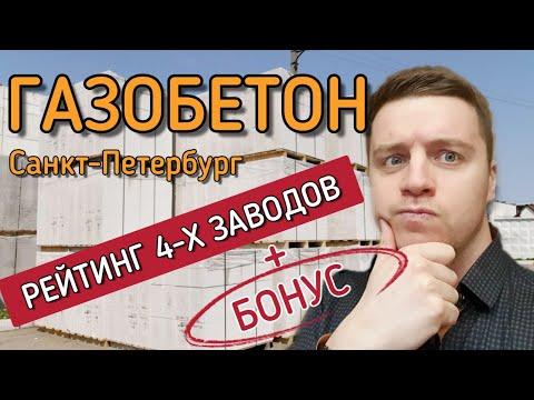 🔴 ВЫБИРАЕМ ГАЗОБЕТОН 🔴 Кто производит лучший газоблок в Спб и где его купить?