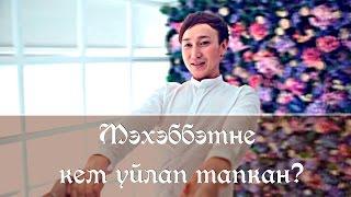 Руслан Трапезников - мэхэбэтне кем уйлап тапкан, (lyric video) Татарские песни 2015,2016
