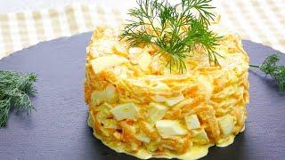 Фантастический салат из МОРКОВИ. Покоряет простотой и вкусом.