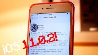 Обзор iOS 11.0.2 – что нового? Стоит ли ставить iOS 11.0.2 на iPhone и iPad??