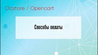 🛑 Способы оплаты в Ocstore и Opencart ➪ Видео Уроки ➪ #opencart #ocstore #первосайт