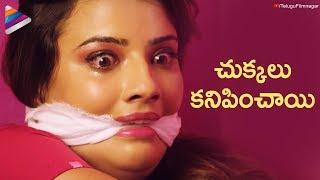Jyothi Sethi Troubled by Sanjjana | Happy Birthday Telugu Movie Scenes | Latest Telugu Movies