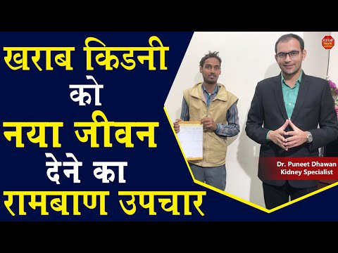 Karma Ayurveda Kidney Treatment By Dr. Puneet Dhawan | Kidney Disease Treatment