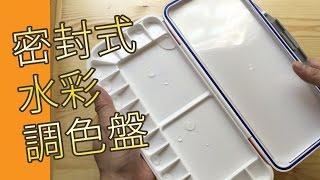 密封式水彩調色盤(水彩教學班)@屯門畫室 locked water colour palatte