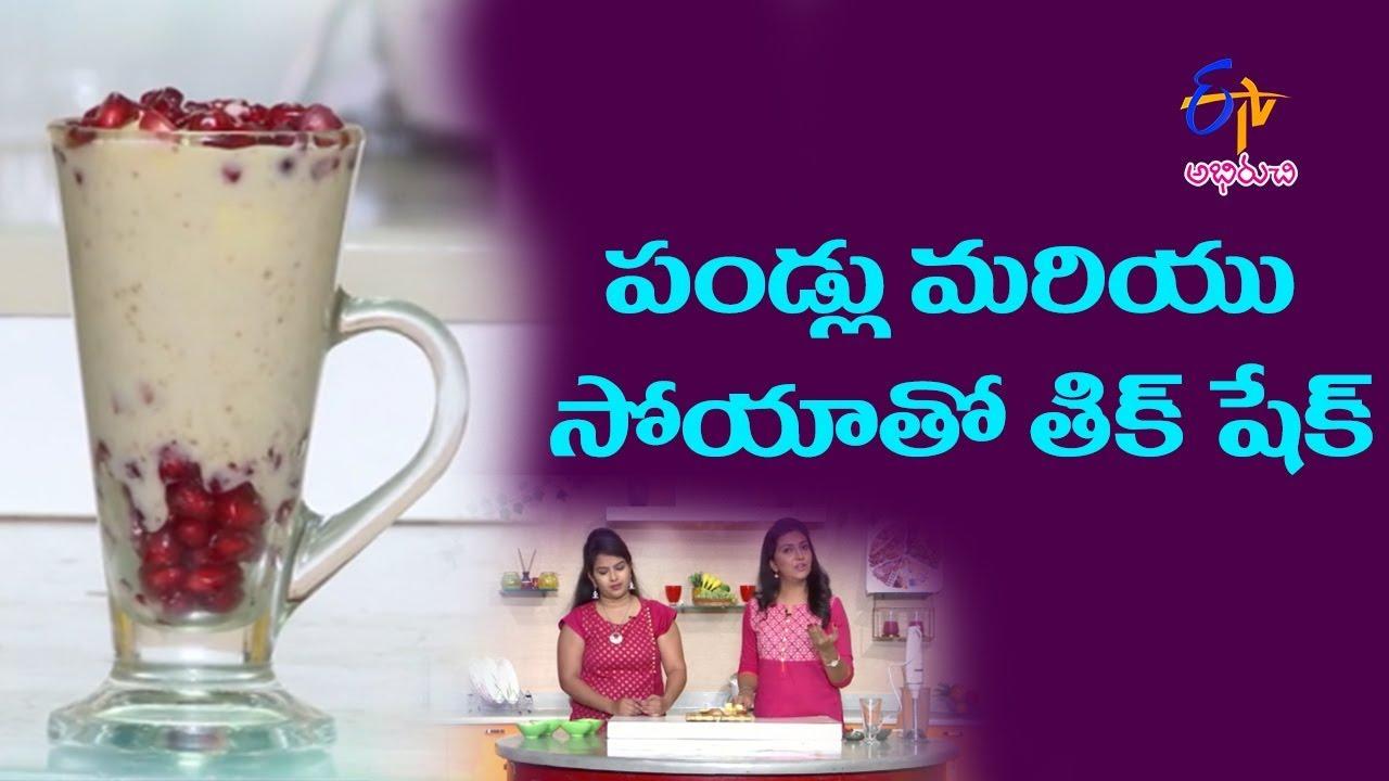 Mixed fruit soya thick shake | Diet Menu | 23rd November 2017 | Full Episode | ETV Abhiruchi