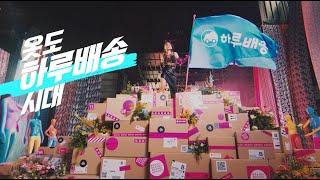 """""""브랜디가 배송지연을 없앴다. 마침내 옷도 하루배송 시대!"""" (w. 비비 x 브랜디 하루배송) screenshot 4"""