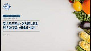 2021 한국웰니스학회 온라인 학술대회 - 포스트코로나…