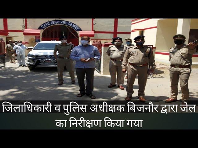 जिलाधिकारी व पुलिस अधीक्षक बिजनौर द्वारा जेल का निरीक्षण किया गया