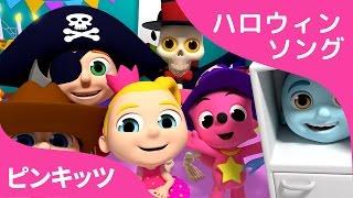 Halloween Costume Party | ハロウィン コスチュームパーティー | Halloween Songs | ハロウィンソング | ピンキッツ英語童謡
