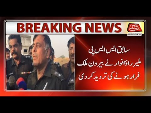 Attempt To Leave Country: Suspended SSP Rao Anwar Denies Reports
