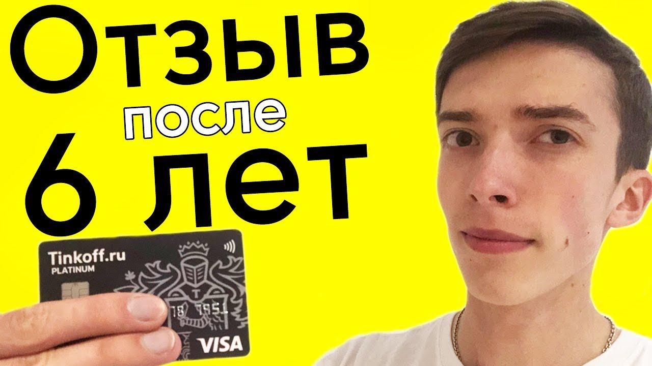 Tinkoff Black - Отзыв после 6 лет с Тинькофф Банком | Минусы, Секреты, Инвестиции, Кредит