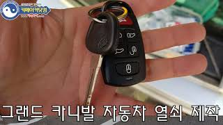 [대전차키분실]그랜드 카니발 자동차 열쇠 잃어버렸을 때…