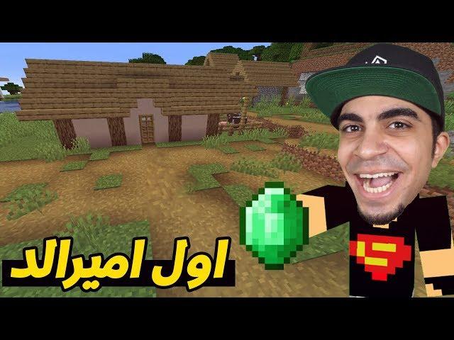 ماين كرافت: عرب كرافت #1 | اقوى بداية و لقيت شي ثمين 😍🔥 | Mincraft