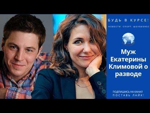 Муж Екатерины Климовой о разводе