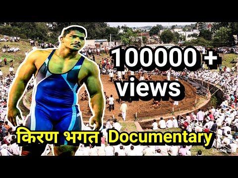 kustitil kiran | Documentry film on kiran bhagat | कुस्तीतील 'किरण' | किरण भगत यांचा माहितीपट | 2018