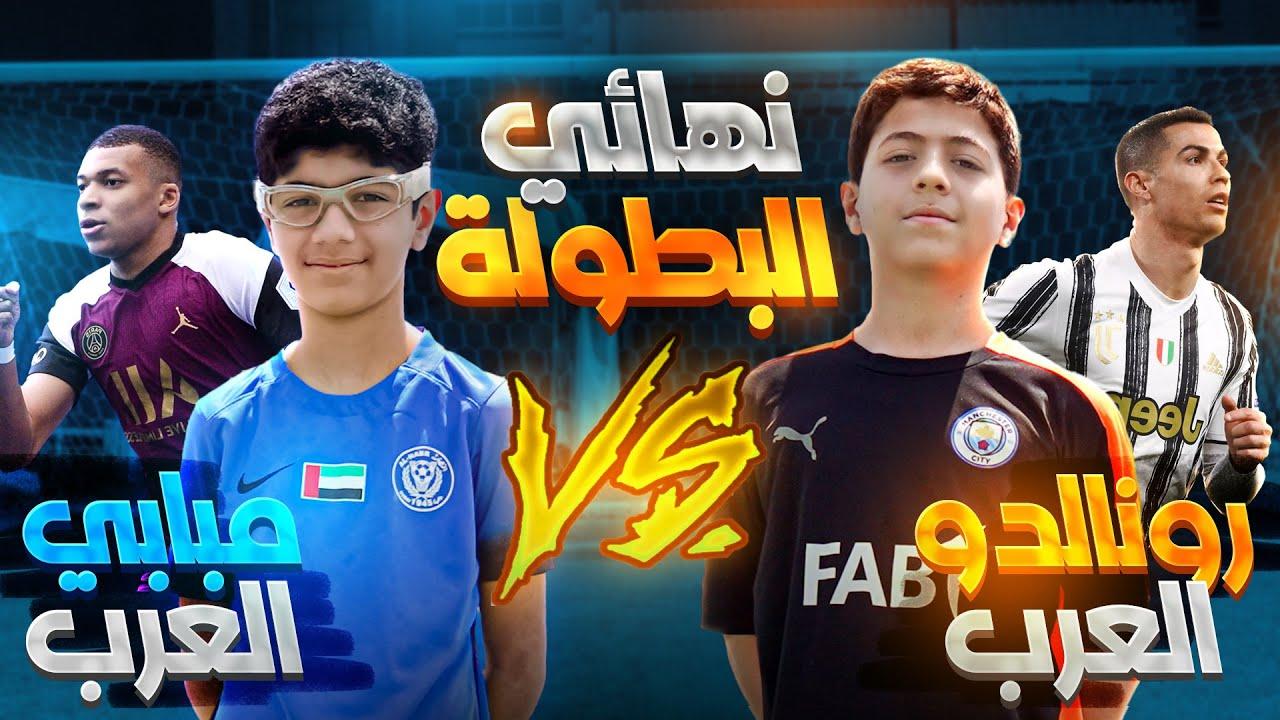 تحدي بين رونالدو العرب و مبابي العرب #3 !! | هل ينتقم مبابي من رونالدو 😱 ؟!