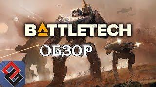 Обзор Battletech - Стальным Тапком по Танкам - [OGREVIEW]