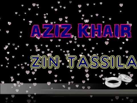 عزيز خيز الهيت.الزين طاصيلا Aziz khair