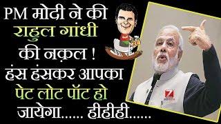 Modi Makes Fun Of Rahul Gandhi On His BHUKAMP Speech | मोदी ने की गुदगुदी राहुल के मज़ाक से Mimicry