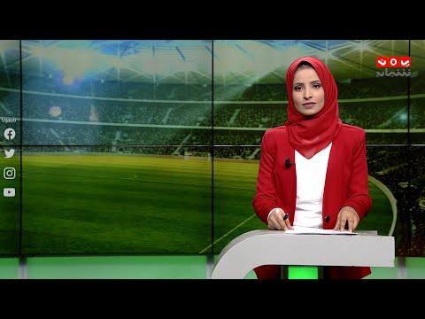 النشرة الرياضية | 21 - 09 - 2020 | تقديم صفاء عبدالعزيز | يمن شباب