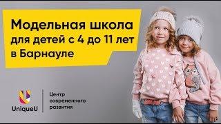 Модельная школа для детей с 4 до 11 лет в Барнауле. UNIQUE U. Юник ю