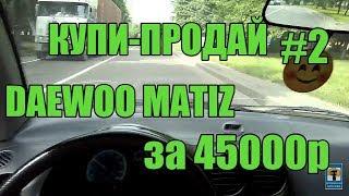 КУПИ ПРОДАЙ #2 DAEWOO MATIZ АКПП 2007г  За 45000р