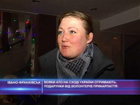 Вояки АТО на Сході України отримають подарунки від волонтерів з Прикарпаття