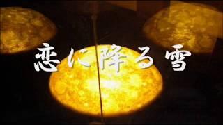 作詞 田村和男 作曲 岸本健介 編曲 鈴木英明 (ご紹介作品)