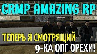 🔥CRMP Amazing RolePlay - ТЕПЕРЬ Я СМОТРЯЩИЙ 9-КА ОПГ ОРЕХИ!#725