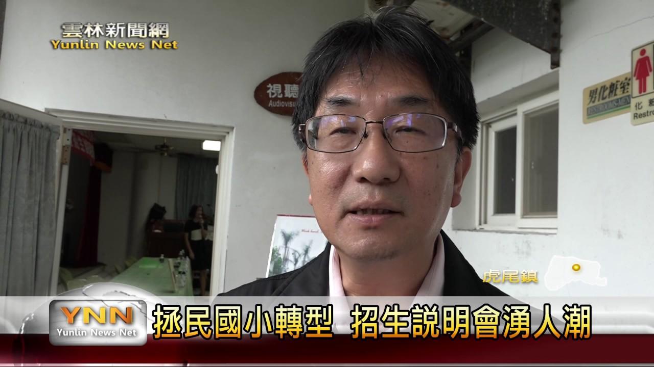 雲林新聞網-拯民國小轉型 招生說明會湧人潮 - YouTube