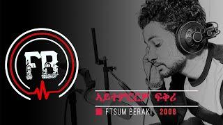 Ftsum Beraki - Aytemrrwo Fqri | ኣይተምርርዎ ፍቕሪ - New Eritrean Music