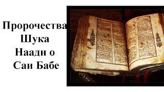Пророчества Шука Наади о Саи Бабе