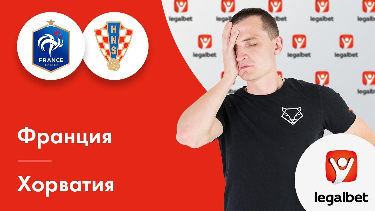 Дед футбол франция хорватия