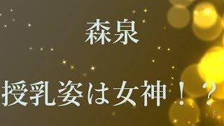 かわいいお寺のお嫁さん 森泉 おもしろCH 森泉に熱愛報道!不倫略奪愛!...